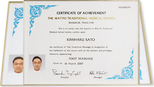 CERTIFICATE OF ACHIEVEMENT THE WATPO TRSDITIONAL MEDICAL SCHOOL FOOT MASSAGE